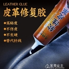 修補膠皮革膠水強力萬能黏皮包包皮衣沙發翻新皮具黏合劑修復汽車座 快速出貨