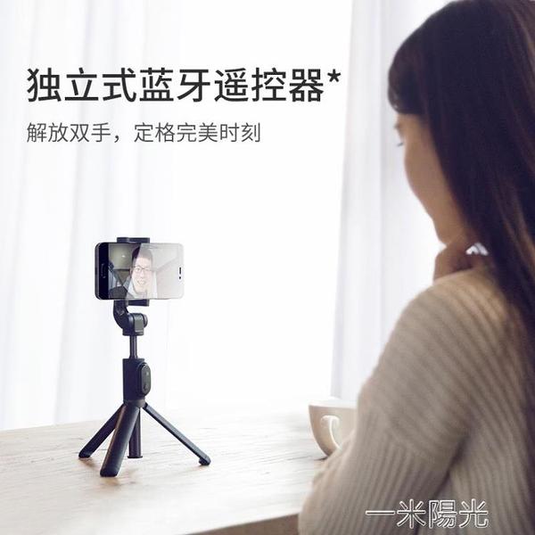 支架式自拍桿遙控迷你自拍照神器三腳架蘋果安卓手機通用 一米陽光