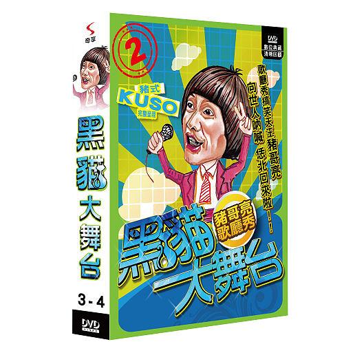 豬哥亮 黑貓大舞台(3~4集) DVD [1片] ( 楊懷民/許秀年/李如麟/白冰冰/豬哥亮 )