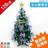 C0002-21★聖誕樹_4尺_超值組#聖誕節#聖誕#聖誕樹#吊飾佈置裝飾掛飾擺飾花圈#圈#藤
