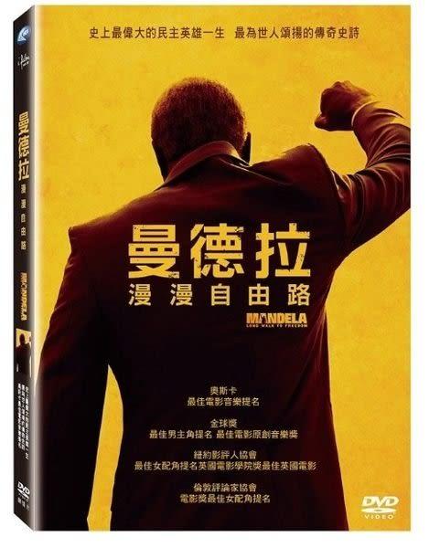 曼德拉  漫漫自由路 DVD (購潮8)
