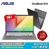 【ASUS 華碩】Vivobook S14 S431FL-0062G8565U 14吋筆電 不怕黑 【威秀電影票兌換序號】