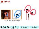 【免運分期0利率】KINYO耐嘉 IPEM-80 桃紅運動型手機耳麥 / 二掛式 / 生活防水 / 原廠保固3個月