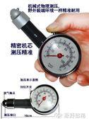 壓胎器 汽車胎壓表高精度輪胎充氣壓力檢測表數字顯示胎壓計氣壓監測器 原野部落