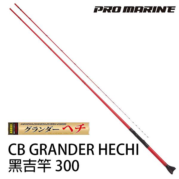漁拓釣具 PRO MARINE CB GRANDER HECHI 300 [黑吉竿]