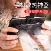 手機散熱器蘋果降溫神器吃雞萬能通用遊戲手柄刺激戰場物理輔助風扇貼  智聯