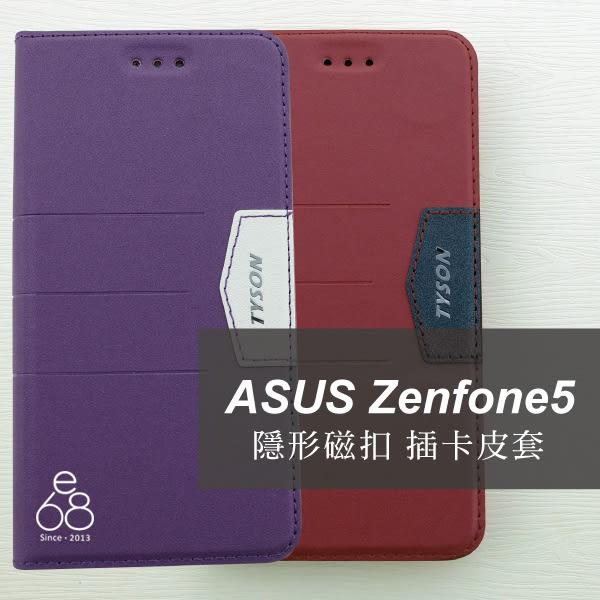 【現貨】隱形磁扣 插卡皮套 ASUS Zenfone5 手機殼 手機皮套 皮革皮套 掀蓋 翻蓋 皮套 支架 保護殼
