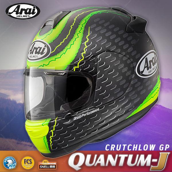 [中壢安信]日本 Arai QUANTUM-J 選手 彩繪 CRUTCHLOW GP 全罩 安全帽 入門款 低風噪 通勤 (2