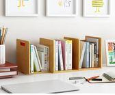 簡易書架學生用簡約現代兒童置物架創意伸縮楠竹桌上小書架 st1908『伊人雅舍』