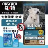 【送日本便攜空氣清淨卡*1】*KING*紐頓nutram 均衡健康 老犬S10 雞肉+燕麥配方 2kg/包 犬飼料