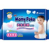 滿意寶寶溫和純水濕毛巾外出包20張*3入(組)【愛買】