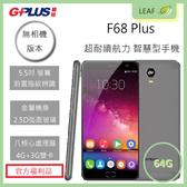 【原廠官方全新福利機】G-Plus F68 Plus 部隊版 中科院 無相機 5.5吋 4G/64G 雙卡 指紋 智慧型手機