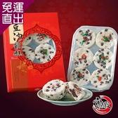 寶來發 上海鬆糕2件組 (550g/件)【免運直出】