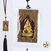 楞嚴咒古銅經書掛飾     +平安加持佛卡  【十方佛教文物】