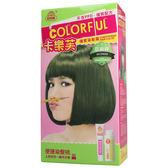 【美吾髮】卡樂芙優質染髮霜-亞麻綠