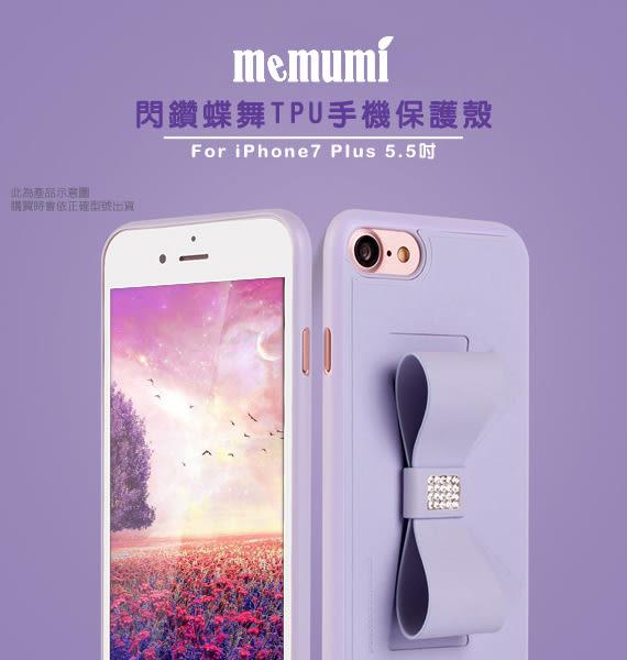 Memumi Apple iPhone 7 Plus 5.5吋 閃鑽蝶舞TPU手機保護殼