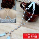 透明內衣帶防滑交叉肩帶調整型時尚無痕美背金屬珍珠文胸帶子 QQ8676『MG大尺碼』