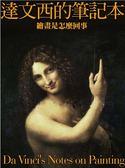 (二手書)達文西的筆記本:繪畫是怎麼回事
