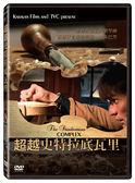 超越史特拉底瓦里DVD(大衛巴黑)