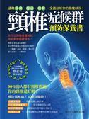 頸椎症候群預防保養書 遠離痠痛‧壓迫‧病變,全面剖析你的頸椎狀況!