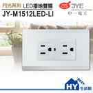 中一電工 JY-M1512LED-LI 月光系列LED接地雙插《HY生活館》水電材料專賣店