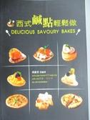 【書寶二手書T9/餐飲_QFP】西式鹹點輕鬆做_胡惠君