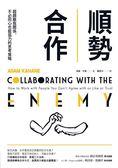 (二手書)順勢合作:超越敵我關係,不必同心也能協力的思考策略