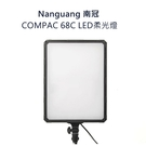 【EC數位】Nanguang 南冠 Compac 68B 雙色溫平板燈 68C 影視燈 補光燈 攝影燈 棚拍