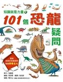 (二手書)知識就是力量(2)-101個恐龍疑問