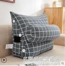 臥室床頭軟包榻榻米三角靠墊床上大靠枕客廳...