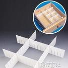 DIY抽屜隔板自由組合隔斷內衣收納盒抽屜整理格隔板 【618特惠】