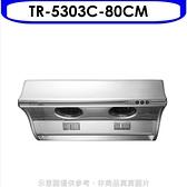 莊頭北【TR-5303CSL】80公分斜背式(與TR-5303C同款)排油煙機不鏽鋼色(含標準安裝)