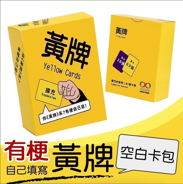 【樂桌遊】C 黃牌:空白擴充 Yellow cards: Expansion Content(繁中) 49796-1
