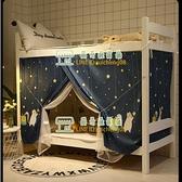 蚊帳床簾遮光一體式學生宿舍上下鋪新款夏季防塵頂布【樹可雜貨鋪】