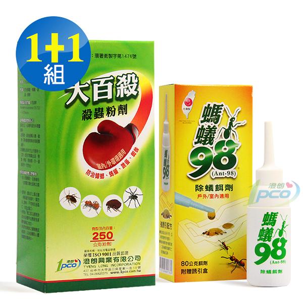 『滅蟑王』大百殺粉劑+螞蟻98 雙效組合 殺蟲粉劑250g+螞蟻餌劑80g 除蟲 蟑螂/螞蟻/跳蚤/蜘蛛