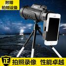 望遠鏡單筒 高清高倍微光夜視非紅外演唱會手機拍照戶外便攜手機望遠鏡 降價兩天
