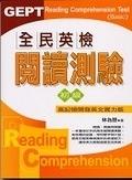 二手書博民逛書店 《全民英檢閱讀測驗﹝初級﹞》 R2Y ISBN:9574781410│林為慧