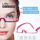 麗塔芙雙眼皮鍛煉器纖維 眼鏡訓練器 成型器 極客玩家