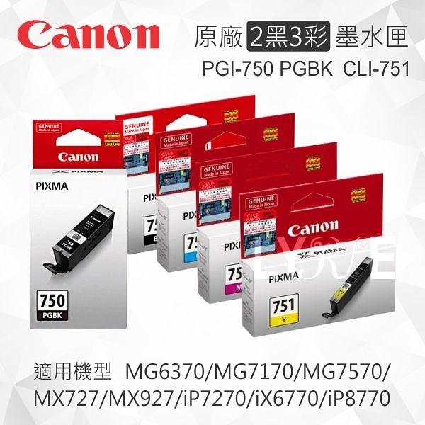 【2黑+3彩】CANON PGI-750 CLI-751 原廠墨水匣 適用 MG5570/MG5670/MG6370/MG7170/MG7570/MX727/MX927/iP7270/iX6770/iP8770
