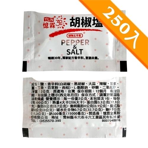 憶霖 胡椒鹽(2g x 250包/袋)
