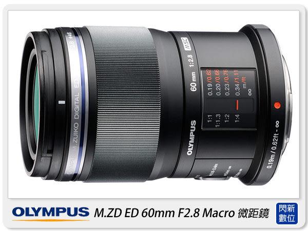 回函送2000元禮券 Olympus M.ZUIKO ED 60mm F2.8 Macro(60 2.8.元佑公司貨)【24期0利率,免運費】