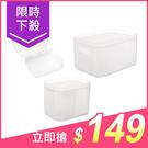 大創新無印風磨砂系列收納盒(大+中+小無格) 磨砂白(1組入)【小三美日】原價$159