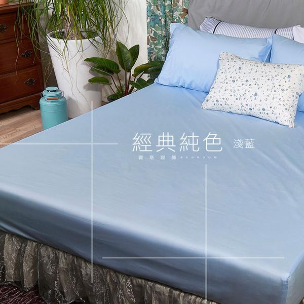 《40支紗》100%精梳棉 經典純色【雙人加大床包-共9色】單品賣場 -麗塔LITA-