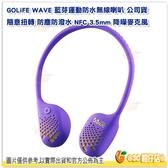 GOLiFE WAVE 藍芽運動防水無線喇叭 公司貨 隨意扭轉 防塵防潑水 NFC 3.5mm 降噪麥克風