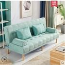 沙發小戶型網紅款可折疊沙發床兩用雙人簡易約出租房懶人沙發客廳LX 智慧 618狂歡