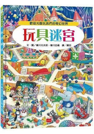 玩具迷宮:歡迎光臨玩具們的奇幻世界!
