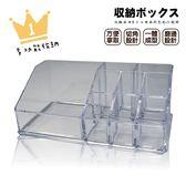 【KW亞誼】彩妝小物收納盒(9格)