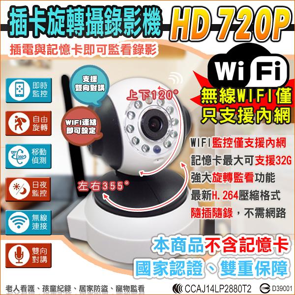 監視器攝影機 KINGNET 10顆紅外線燈監視器 攝影機 紅外線 插卡 720P 監視設備 監視批發 居家看護