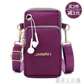 裝手機包女斜挎迷你小包包放手機袋子掛脖布袋便攜夏天手腕零錢包 雙12購物節
