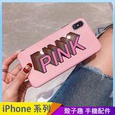 歐美英文殼 iPhone iX i7 i8 i6 i6s plus 手機殼 粉色手機套 保護殼保護套 防摔軟殼